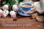 Картичка с кафе и рози