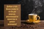 Картички с пожелания и кафе
