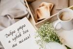 Добро утро и хубав ден ти желая!