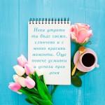 Пожелания за добро утро с кафе и цветя