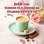 Пожелание за добро утро и повече усмивки