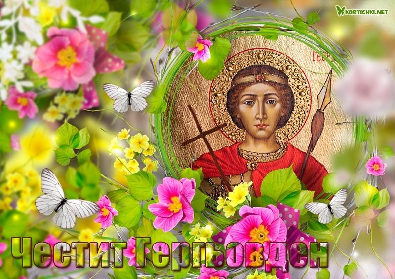Картичка със Свети Георги