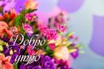 Картичка за добро утро с красиви цветя