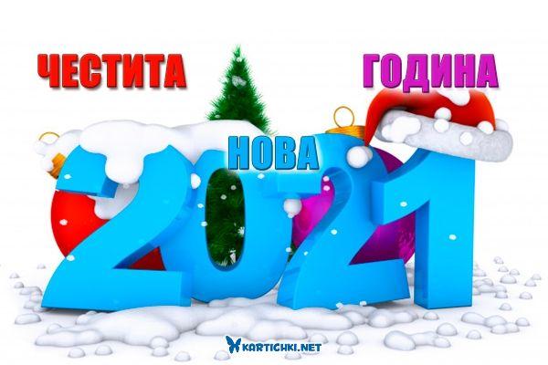 Честита нова година 2021