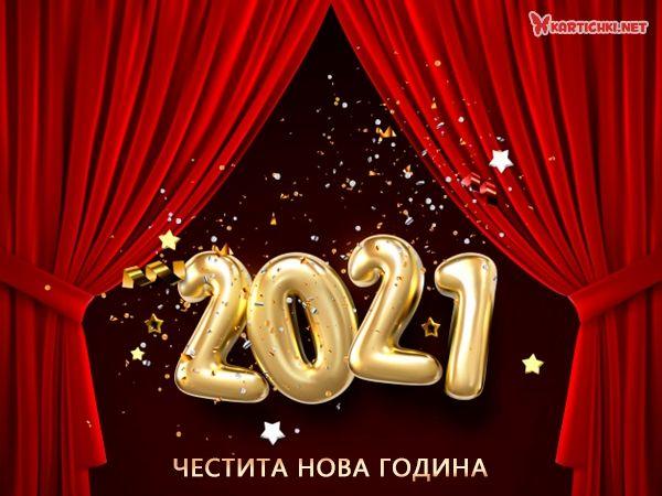Картичка за нова година 2021