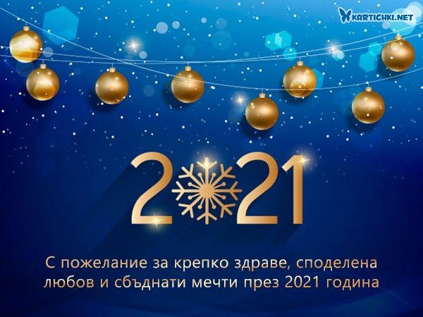 Картичка за 2021 година с пожелания за здраве