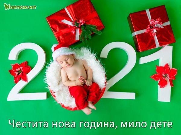 Картичка за нова година 2021 за дете
