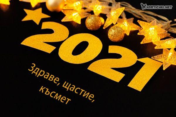Здраве, щастие и късмет през 2021 година